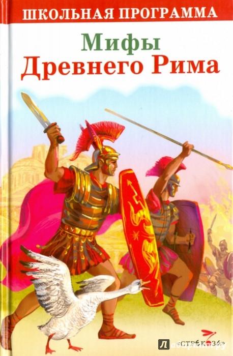 Иллюстрация 1 из 13 для Мифы Древнего Рима | Лабиринт - книги. Источник: Лабиринт