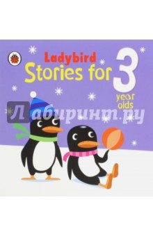 Stories for 3 Year Olds холодильник galanz bcd 217t