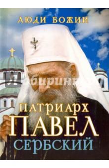 Патриарх Павел Сербский ольга рожнева прожить жизнь набело рассказы для души