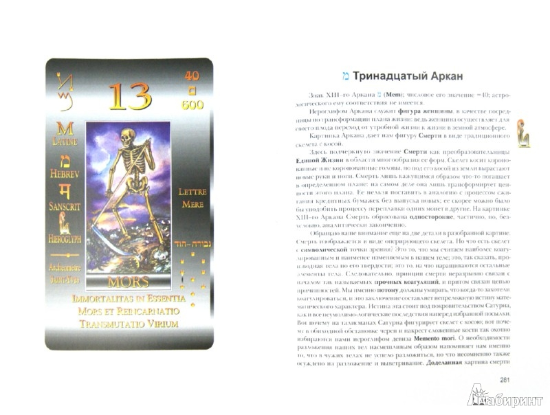 Иллюстрация 1 из 23 для Курс энциклопедии оккультизма - Г.О.М. | Лабиринт - книги. Источник: Лабиринт