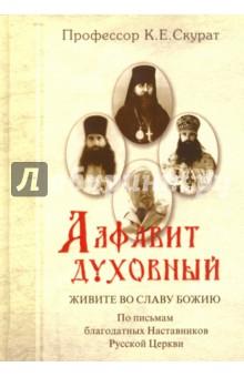 Алфавит духовный. Живите во славу Божию. По письмам благодатных наставников Русской Церкви