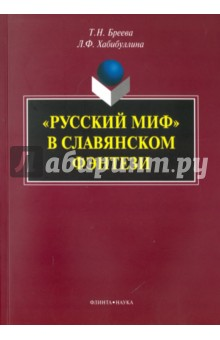 Русский миф в славянском фэнтези канонник на церковно славянском языке