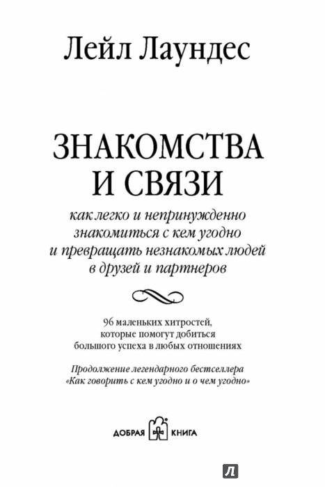 Клуб Временно Незнакомых. Необычные знакомства.