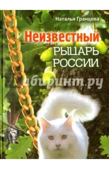 Неизвестный рыцарь России неизвестный цветок