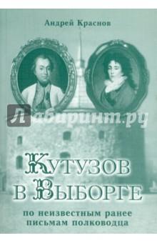 Кутузов в Выборге (по неизвестные ранее письмам полководца)