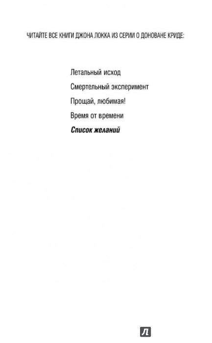 КНИГА СПИСОК ЖЕЛАНИЙ ДЖОН ЛОКК СКАЧАТЬ БЕСПЛАТНО