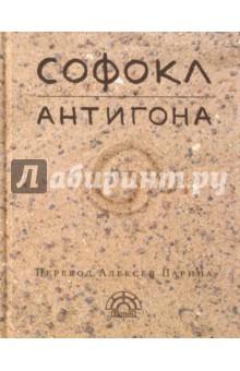 Антигона антигона