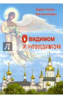 Купить О видимом и невидимом, Братство в честь св. Архистратига Михаила, Религиозная литература для детей