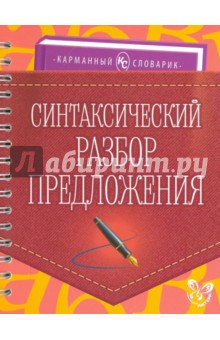 Синтаксический разбор предложения куплю бизнес предложения в томске