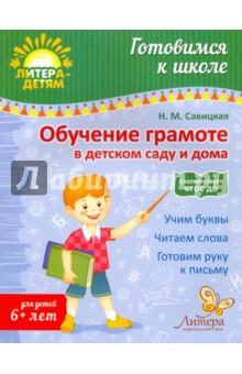 Обучение грамоте в детском саду и дома. ФГОС ДО консультирование родителей в детском саду возрастные особенности детей