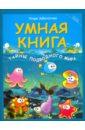 Умная книга. Тайны подводного мира, Заболотная Этери Николаевна