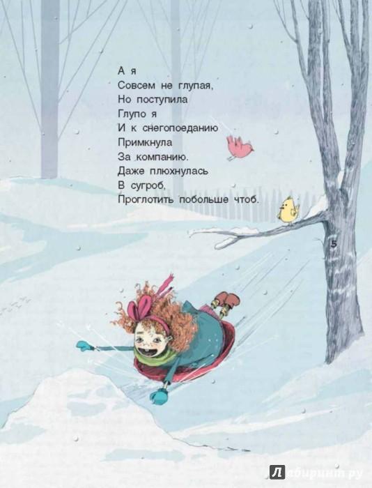 Иллюстрация 4 из 37 для Все в сад - Маша Рупасова | Лабиринт - книги. Источник: Лабиринт