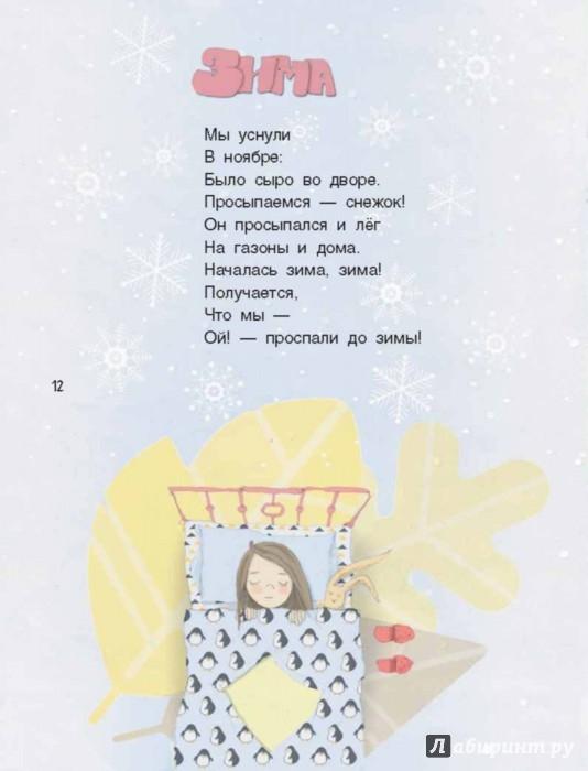 Иллюстрация 11 из 37 для Все в сад - Маша Рупасова | Лабиринт - книги. Источник: Лабиринт