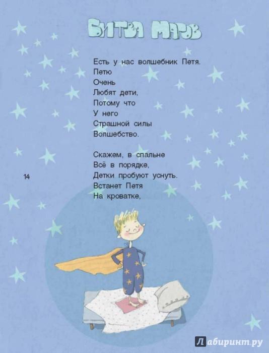 Иллюстрация 13 из 37 для Все в сад - Маша Рупасова | Лабиринт - книги. Источник: Лабиринт