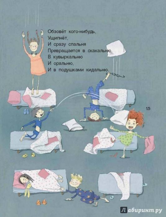 Иллюстрация 14 из 37 для Все в сад - Маша Рупасова | Лабиринт - книги. Источник: Лабиринт