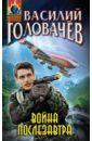 Война послезавтра, Головачев Василий Васильевич