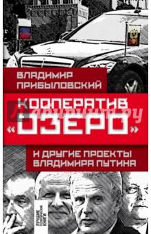 """Кооператив """"Озеро"""" и другие проекты Владимира Путина"""