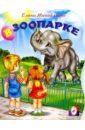 Михайленко Елена Петровна В зоопарке №1 (слон)