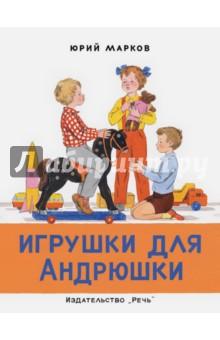 игры и игрушки для детской Игрушки для Андрюшки