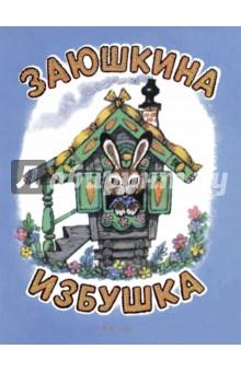 Купить Заюшкина избушка, Речь, Русские народные сказки