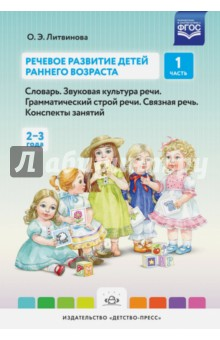 Речевое развитие детей раннего возраста. Словарь. Звуковая культура речи. Часть 1 (2-3 года). ФГОС