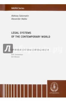 Legal Systems of the Contemporary World. Monograph l kilvin wroth the legal papers of john adams 3vset