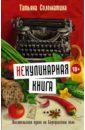 Соломатина Татьяна Юрьевна Не)Кулинарная книга. Писательская кухня на Бородинском поле