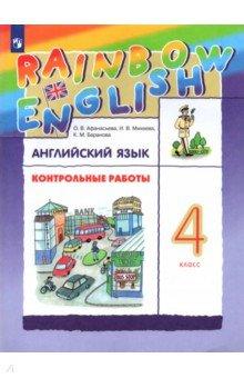 звздный английский 4 класс сборник упражнений ответы сахаров бахтина гдз