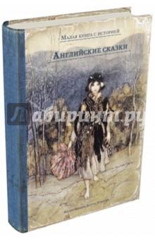 Английские сказки издательский дом мещерякова летящие сказки в п крапивин
