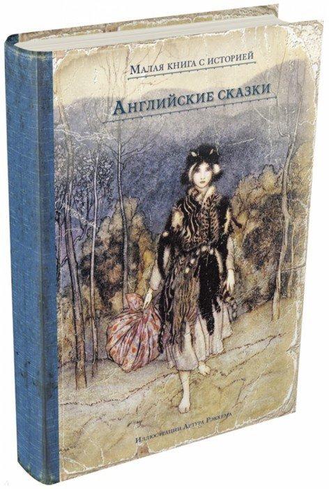 Иллюстрация 1 из 45 для Английские сказки | Лабиринт - книги. Источник: Лабиринт