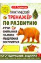 Обложка Практический тренажер по развитию Вып.1