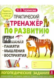 Практический тренажер по развитию. Выпуск 3. ФГОС ДО