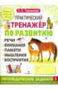 Обложка Практический тренажер по развитию Вып.3