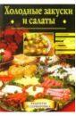 Сбитнева Евгения Холодные закуски и салаты