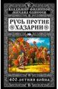 Обложка Русь против Хазарии. 400-летняя война