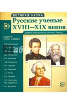 Русские ученые XVIII-XIX веков (демонстрационные картинки)