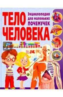 Тело человека. Энциклопедия для маленьких почемучек тело человека энциклопедия для маленьких почемучек