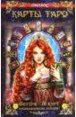 купить Папюс Карты Таро. Внутри - 78 карт, предсказывающих будущее! по цене 329 рублей