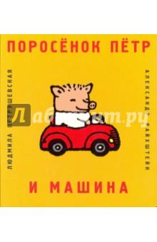 Поросёнок Пётр и машина