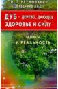 Дуб— Дерево, дающее здоровье и силу, Неумывакин Иван Павлович