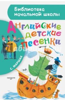"""В книгу С.Я. Маршака """"Английские детские песенки"""" вошли самые известные английские народные песенки """"Кораблик"""", """"Робин-Бобин"""", """"Шалтай-Болтай"""", """"Дом, который построил Джек"""" и многие другие. Для младшего школьного возраста."""