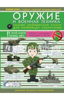 Оружие и военная техника. Самая интересная книга для настоящих мальчишек копилка тайн для настоящих мальчишек