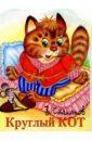 Степанов Владимир Александрович Круглый кот владимир левшин кот хвастун спектакль