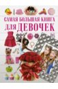 Для девочек, Гордиевич Дарья Ивановна,Блохина Ирина Валериевна,Вайткене Любовь Дмитриевна