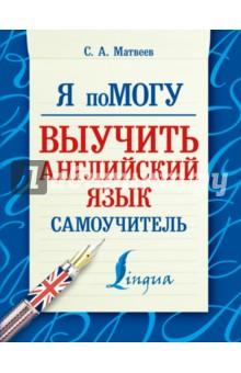 Я помогу выучить английский язык. Самоучитель английский язык за год ежедневник самоучитель