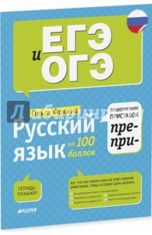 Русский язык. Правописание приставок ПРЕ- и ПРИ- длинногубцы truper t203 6 152 4 мм