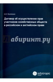 Договор об осуществлении прав участников хозяйственных обществ в российском и английском праве категория усмотрения в конституционном праве монография