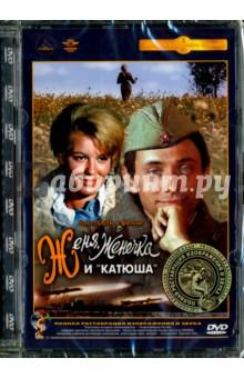 Женя, Женечка и Катюша. Ремастированный (DVD) девчата dvd полная реставрация звука и изображения