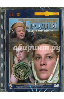 Родня. Ремастированный (DVD) чиполлино заколдованный мальчик сборник мультфильмов 3 dvd полная реставрация звука и изображения