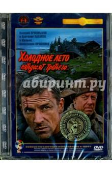 Холодное лето 53-го. Ремастированный (DVD) пять вечеров dvd полная реставрация звука и изображения